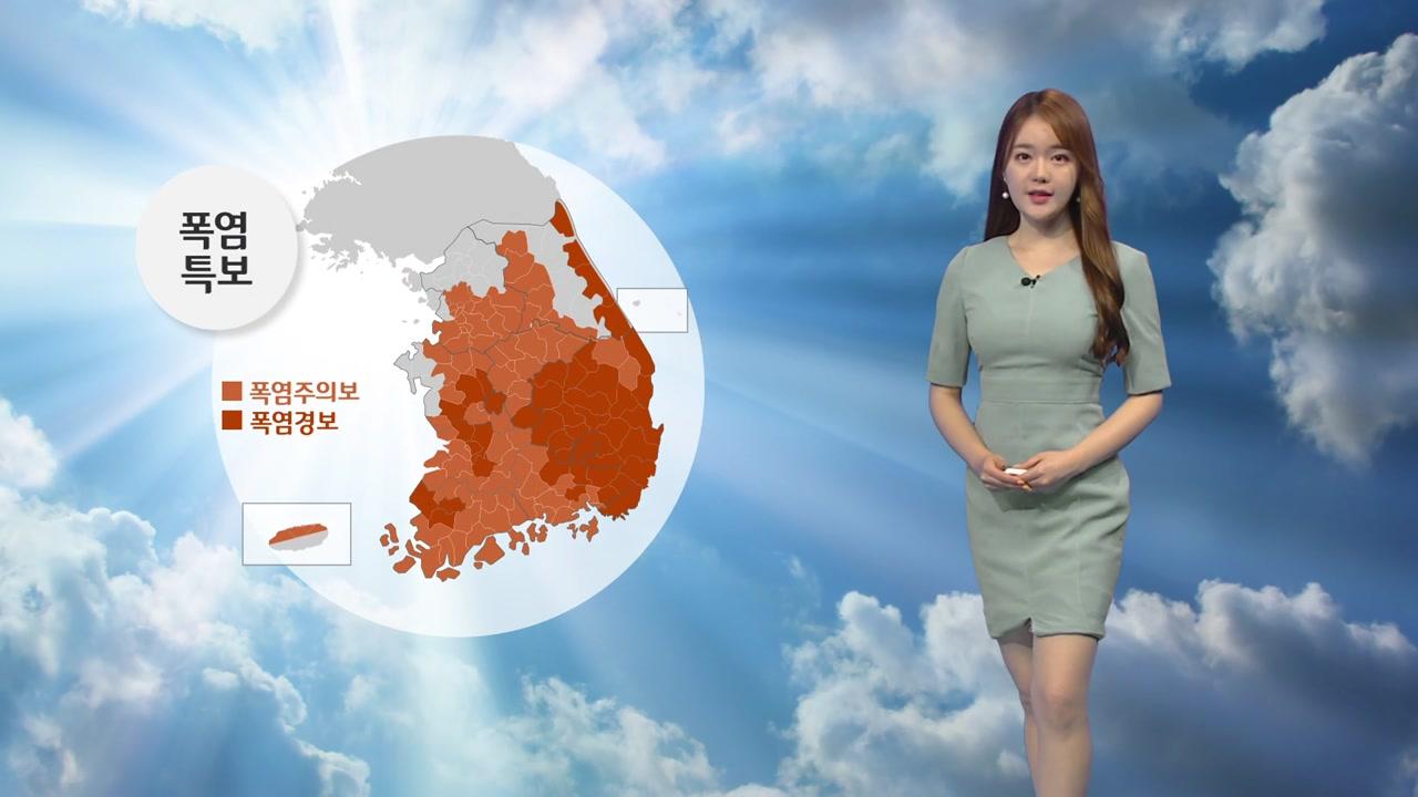 [날씨] 전국 푹푹 찌는 무더위...온열 질환 주의