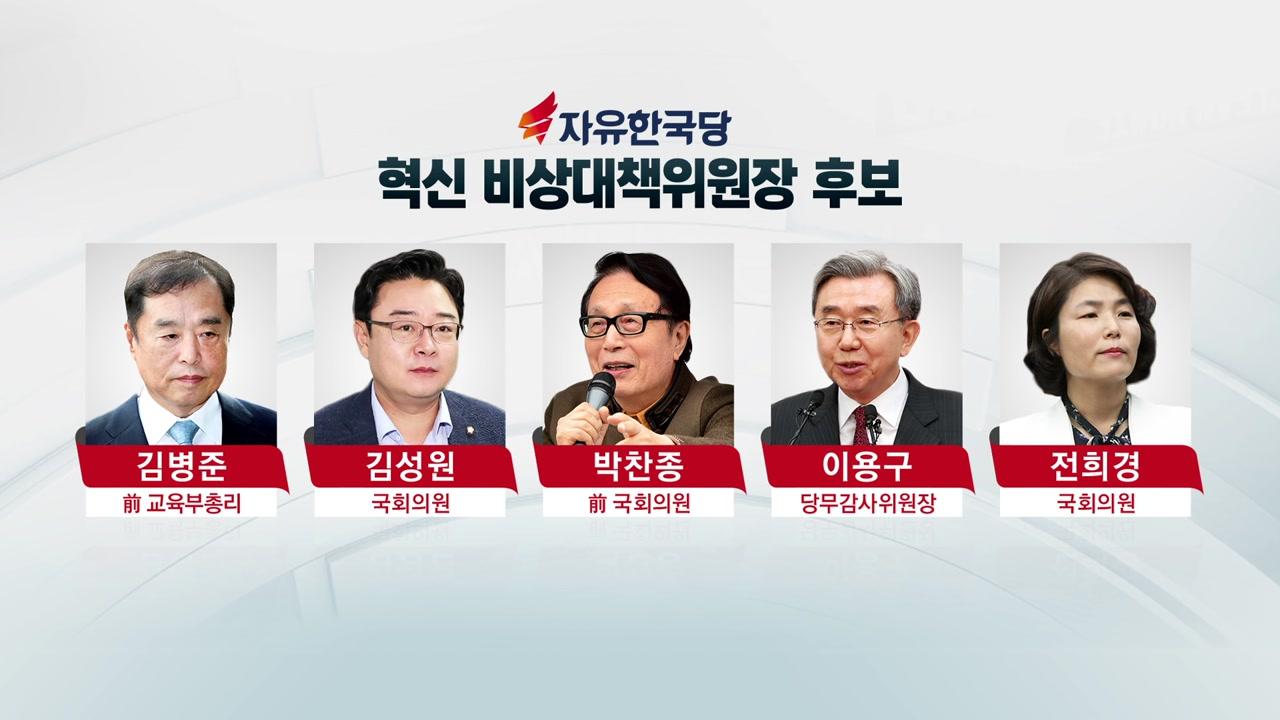 한국당 비대위원장 후보 5명 압축...다음 주 출범