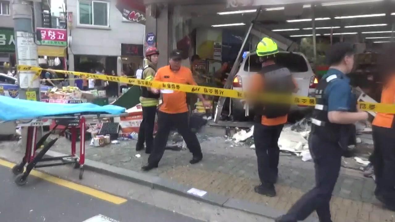 70대 몰던 차량 상가 돌진...9명 사상