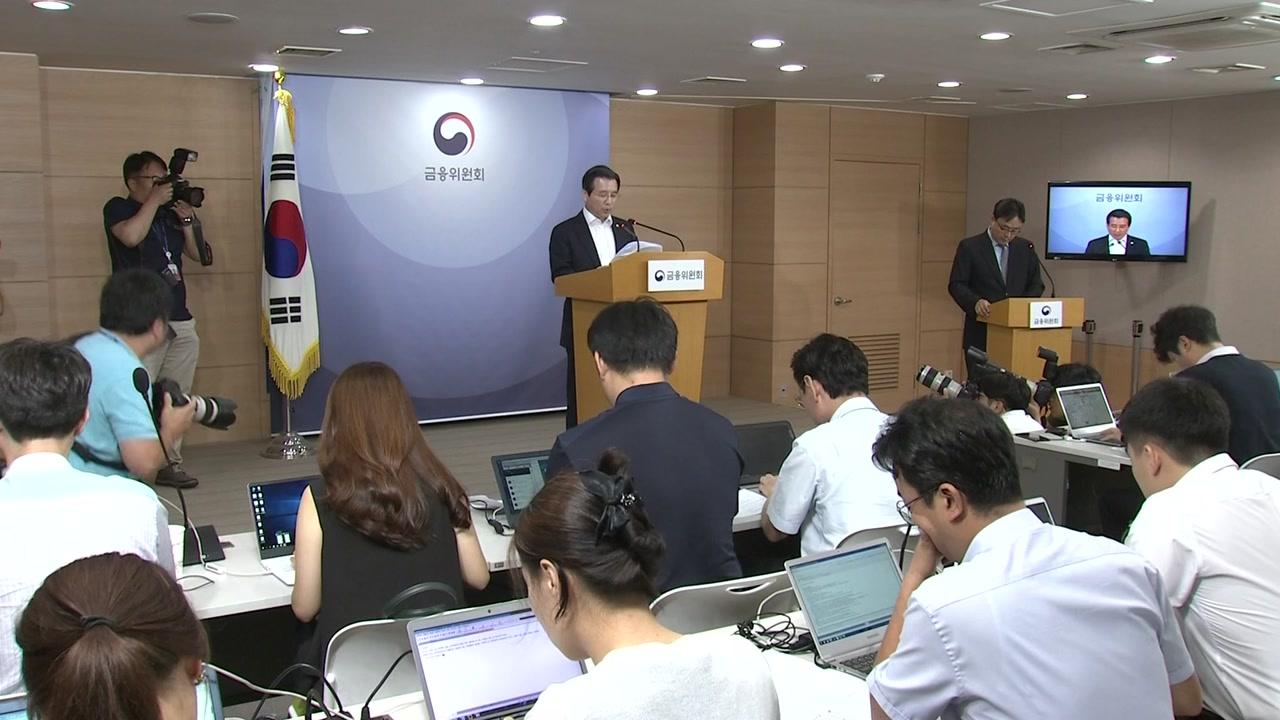 """금융위-금감원, 삼성바이오 갈등...삼성 """"법적 대응"""""""
