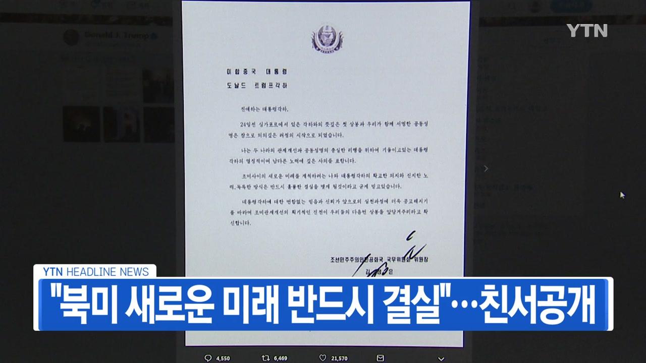 """[YTN 실시간뉴스] """"북미 새로운 미래 반드시 결실""""...친서공개"""