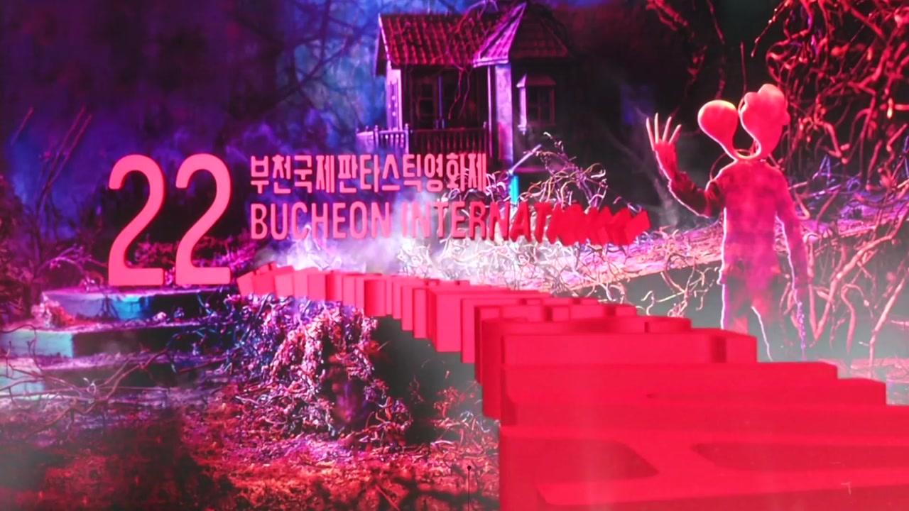 부천국제영화제 개막...50여개국 299편 소개