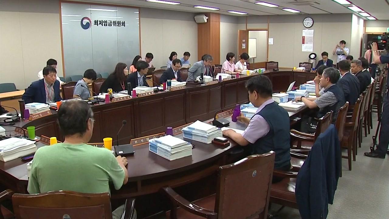 최저임금 오늘 최종 담판...10,790원 vs 7,530원