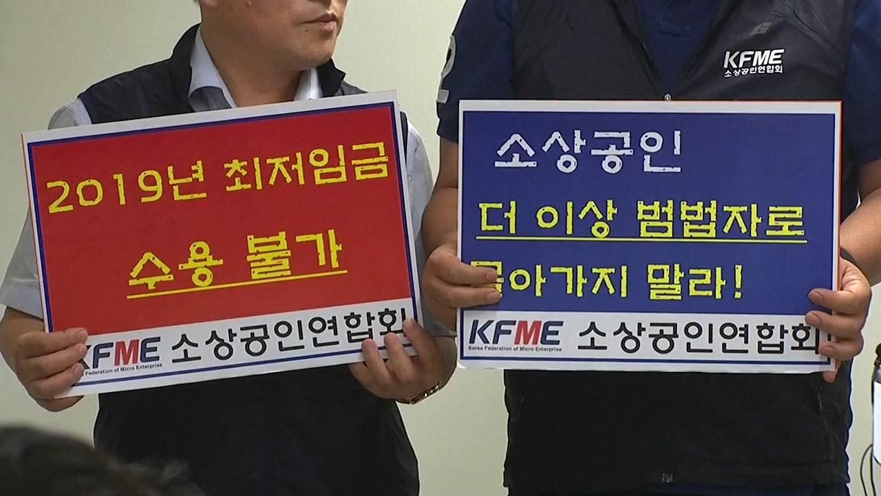 소상공인, 최저임금 지급 거부 투쟁 선포