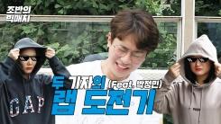"""""""박정민에 도전장""""...두 기자의 랩 도전기"""