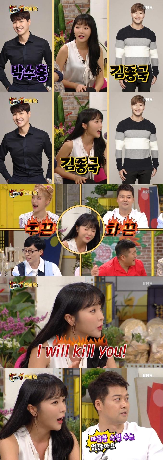 """'해투3' 홍진영 """"박수홍보다는 김종국…편한 오빠일 뿐"""""""