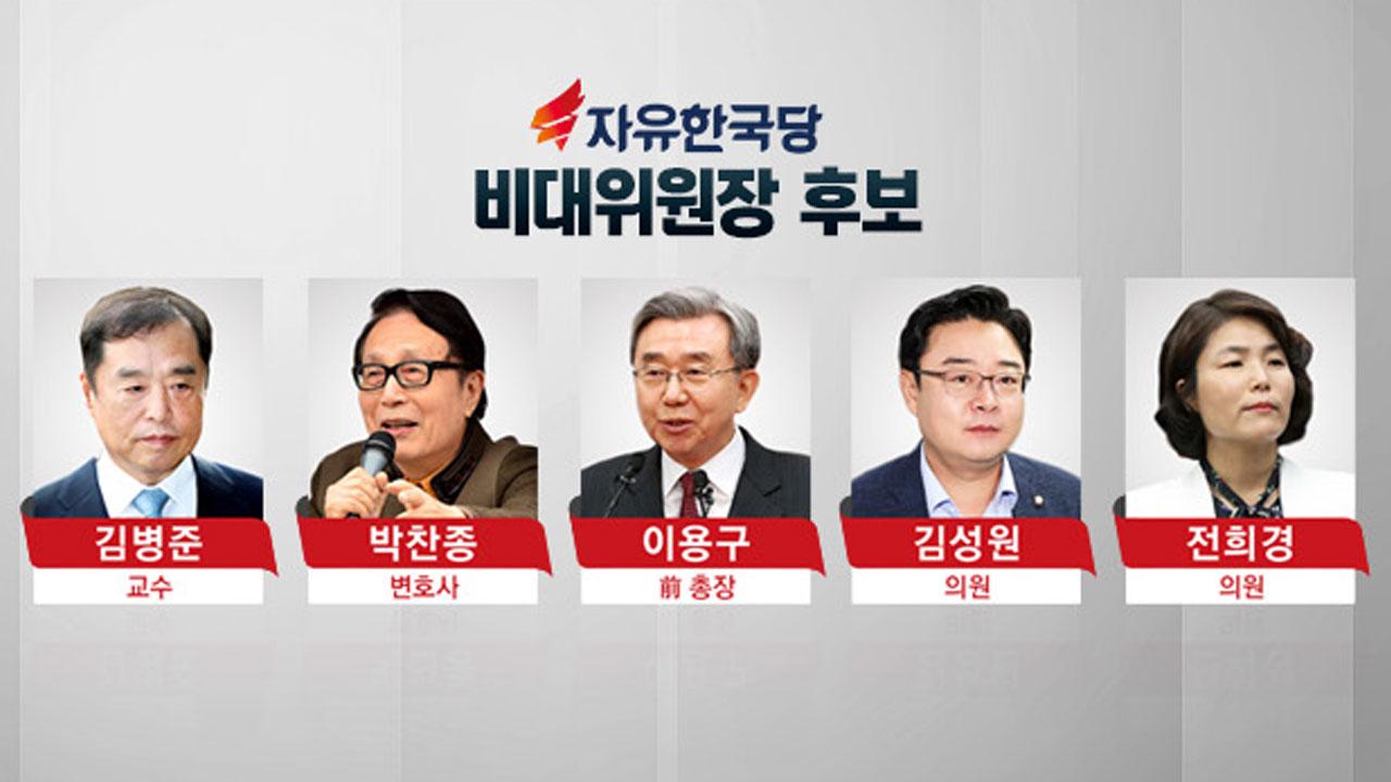 드디어 공개된 '한국당 비대위원장' 후보 5인