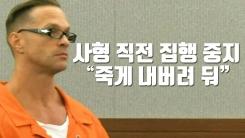 """[자막뉴스] 40대 남성, 사형 직전 집행 중지...""""죽게 내버려 둬"""""""