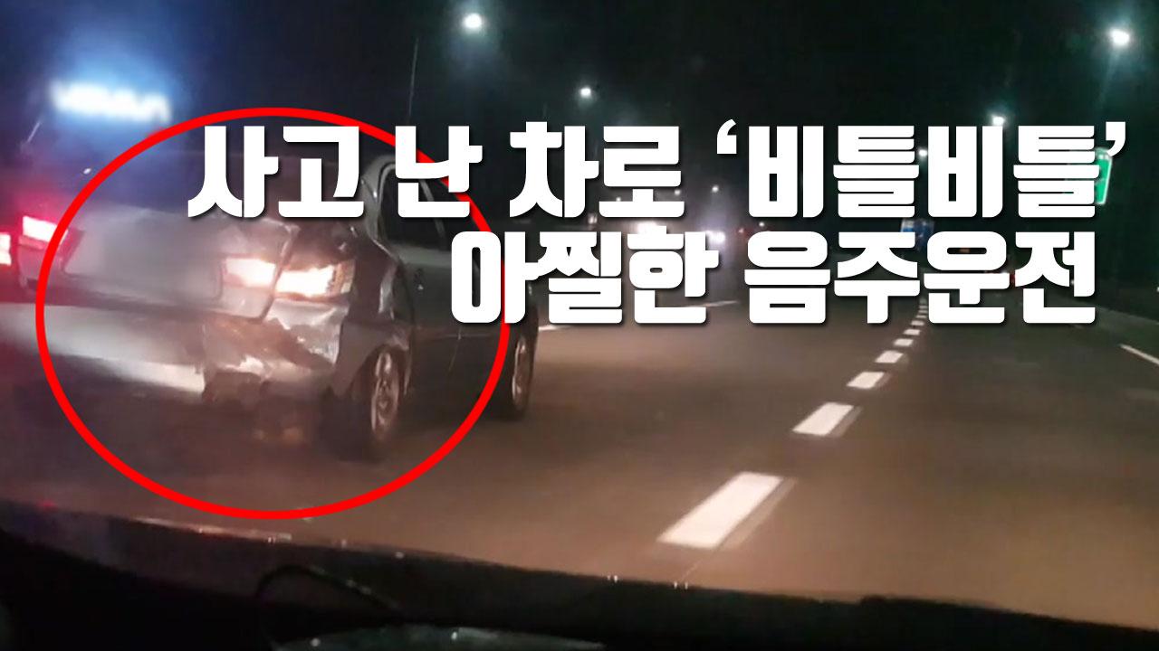 [자막뉴스] 사고 난 차로 '비틀비틀' 아찔한 음주운전