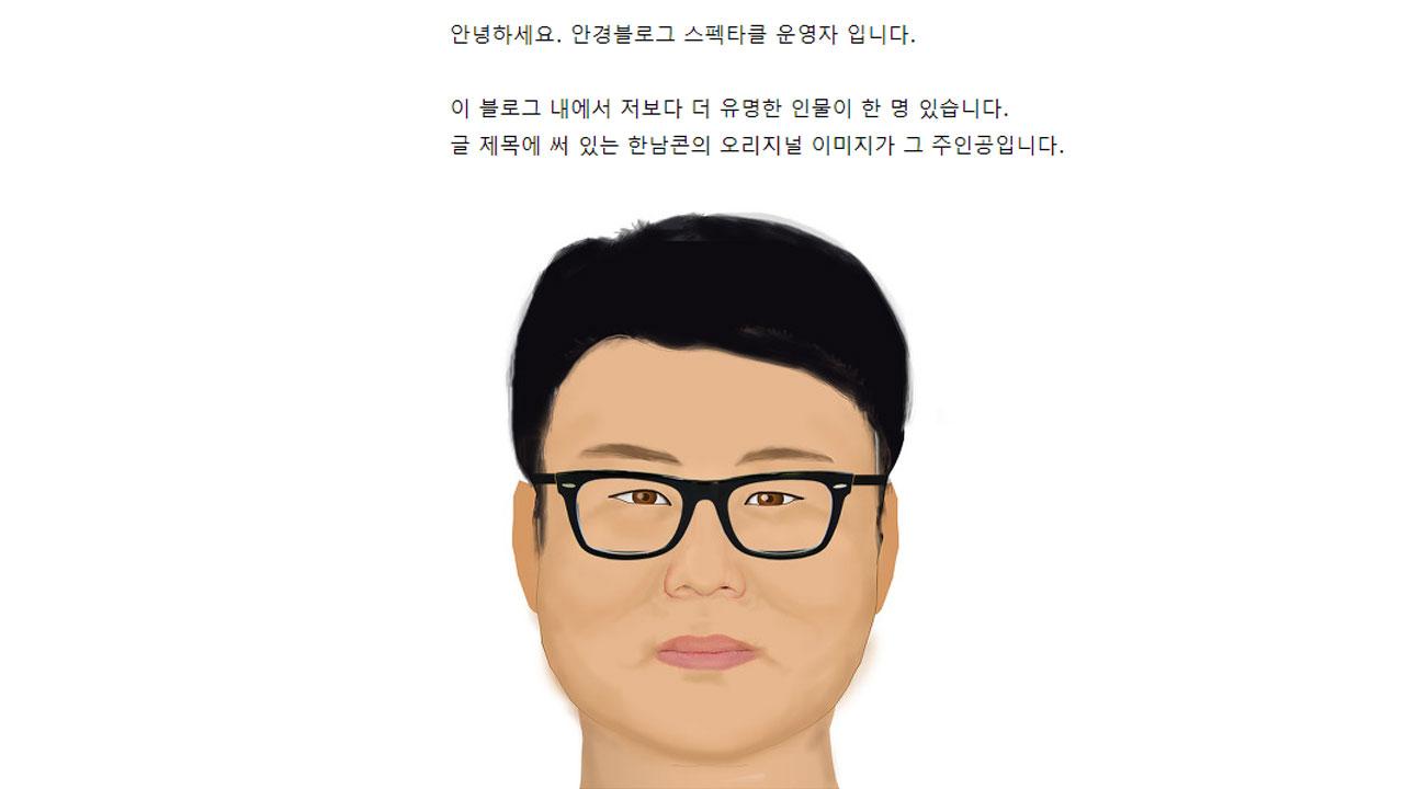 사회]한국남성 조롱 이미지로 변질된 '한남콘' 원저작자 저작권 등록 | YTN