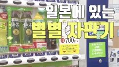 [자막뉴스] 진화하는 일본 자판기...이런 것도 파네!?
