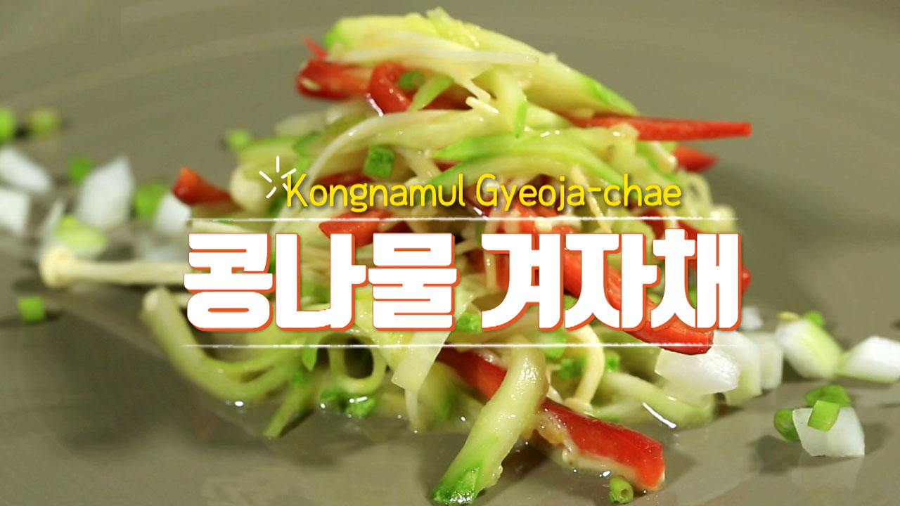 [K-TASTE] 입맛을 돋우는 새콤달콤 콩나물 겨자채