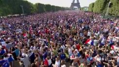 에펠탑 앞 월드컵 결승전 응원 9만 명 운집