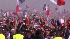 20년 만의 우승컵 탈환 프랑스 전국 환호