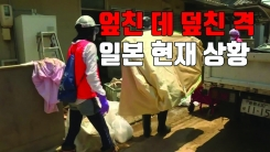 [자막뉴스] 폭우에 폭염까지...일본은 지금 '설상가상'