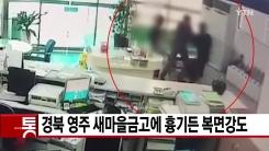 [YTN 실시간뉴스] 영주 새마을금고에 복면강도...4천300만원 털려