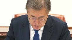 문 대통령, '계엄령 문건' 관련 모든 문서 제출 지시