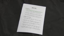 """[뉴스통] 기무사 특수단 수사 시작...文 """"문건 즉각 제출하라"""""""