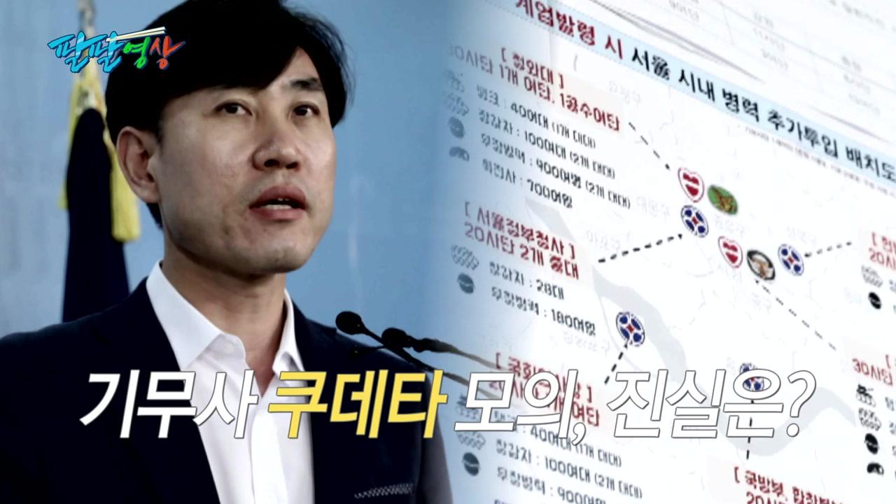 """[팔팔영상] 하태경 """"기무사 쿠데타 모의는 괴담!"""""""