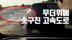 [자막뉴스] '구겨진 종잇장처럼' 무더위에 솟구친 고속도로