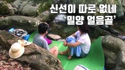 [자막뉴스] 한여름에도 얼음 '꽁꽁'...꼭 가봐야 할 이곳