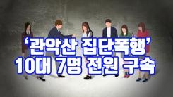 [자막뉴스] '관악산 집단폭행' 10대 7명 전원 구속