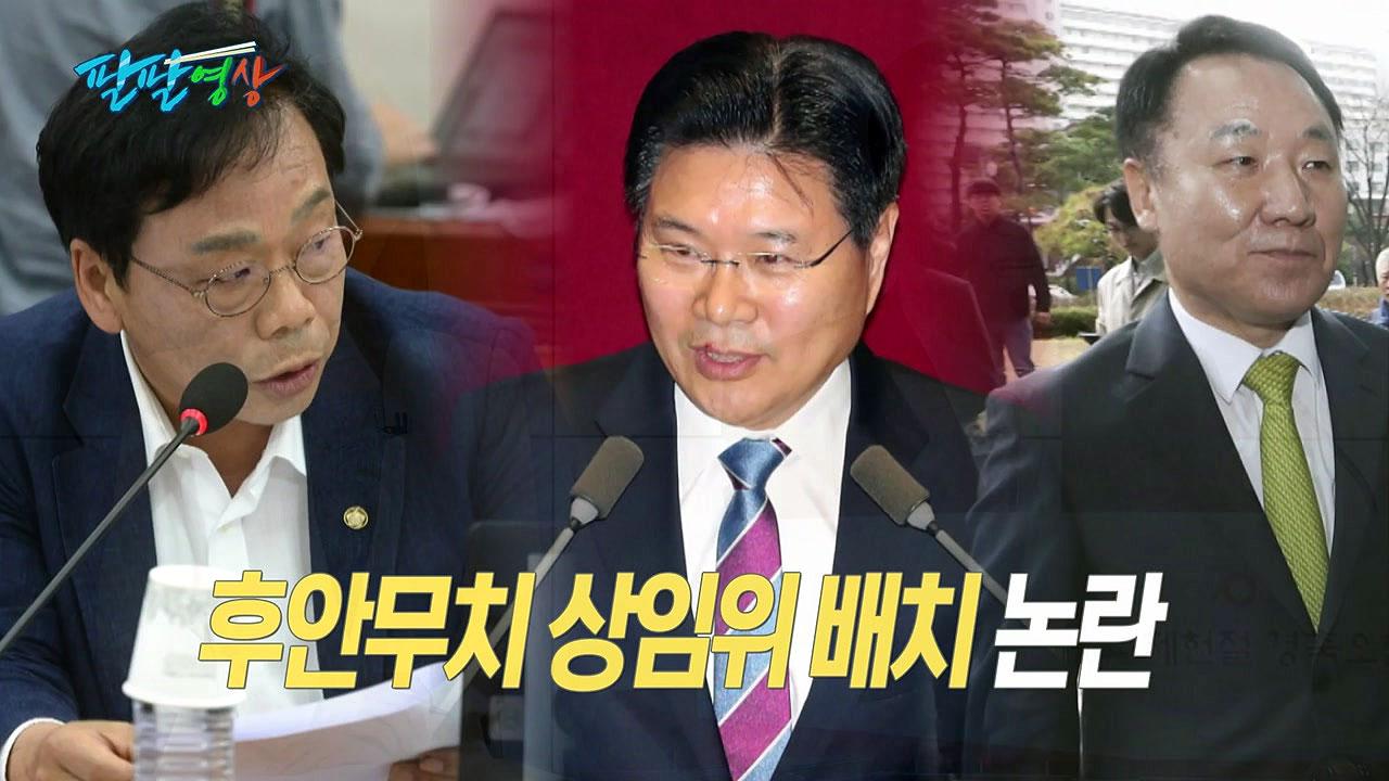 """[팔팔영상] """"이완영 법사위, 홍문종 교육위? 국회 썩은 살!"""""""