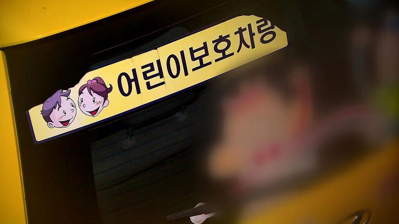 어린이집 차 안에 방치된 4살 어린이 숨져