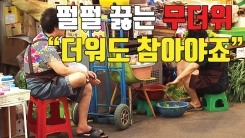 """[자막뉴스] """"더워도 참아야죠""""...폭염에 곳곳 사투"""