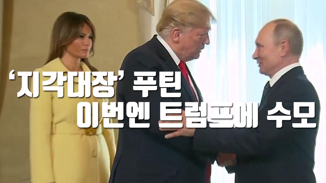[자막뉴스] '지각대장' 푸틴, 이번엔 트럼프에 수모