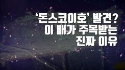 [자막뉴스] '돈스코이호' 발견?...이 배가 주목받는 진짜 이유