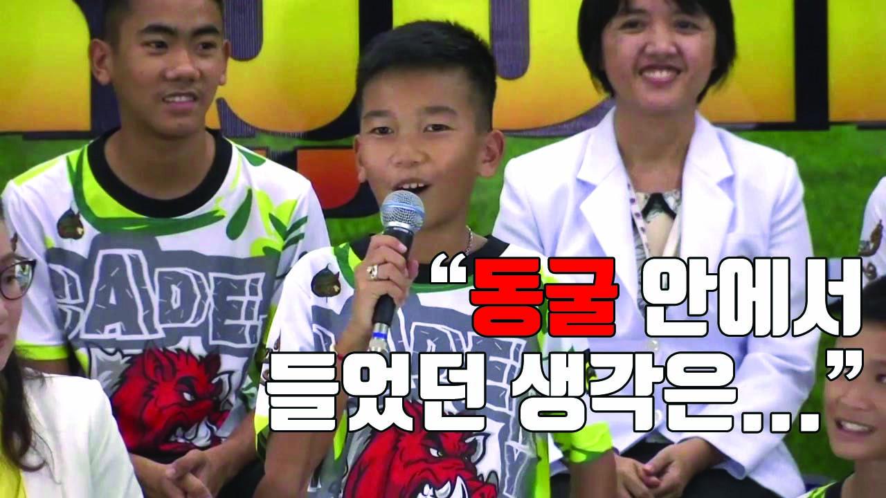 """[자막뉴스] 태국 동굴소년들 첫 기자회견 """"돌아가지 못할까 두려웠다"""""""