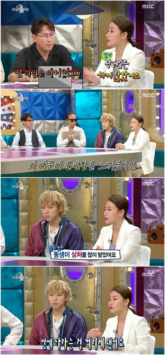 """'라스' 조현아 """"속옷차림·문란게임 아냐"""" 사생활 논란 해명"""