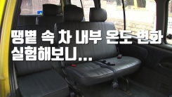 [자막뉴스] 땡볕 속 차 내부 온도 변화 실험해보니...