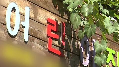 '11개월 아이 사망' 보육교사 구속영장 신청