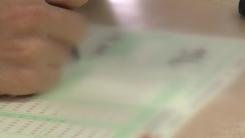 급우들이 밝혀낸 '고교 시험문제 유출'...교육감 사과