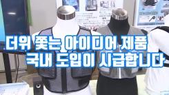 [자막뉴스] 펄펄 끓는 日, 더위 쫓는 아이디어 제품 '눈길'