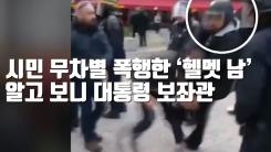 [자막뉴스] 시민 무차별 폭행한 '헬멧 남', 알고 보니 대통령 보좌관