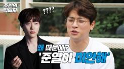 박정민이 류준열에 '미안하다' 외친 까닭
