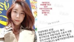 """구지성, '스폰서' 제의에 분노 """"또 오면 아이디 공개"""""""