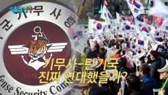 """[팔팔영상] 2016 탄기국 구호 """"계엄령이 답이다""""...기무사 작품?"""