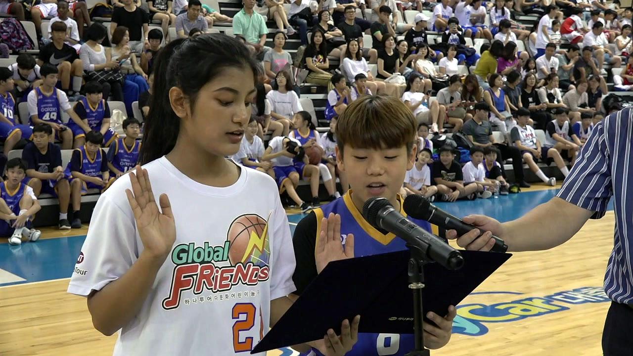 하나투어 다문화·유소년 농구대회 아산서 개막