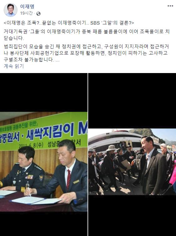 """이재명 """"이재명 죽이기가 종북·패륜·불륜 이어 조폭 몰이로 치달아"""""""