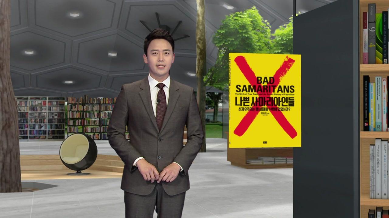 [신간] '불온서적' 10년 '나쁜 사마리아인들'