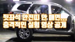 [자막뉴스] 뒷좌석 안전띠 안 매면...충격적인 실험 영상 공개