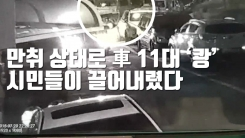 [자막뉴스] 만취 상태로 車 11대 '쾅'...시민들이 끌어내렸다