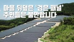 [자막뉴스] 마을 뒤덮은 '검은 패널'...주민들은 불안합니다
