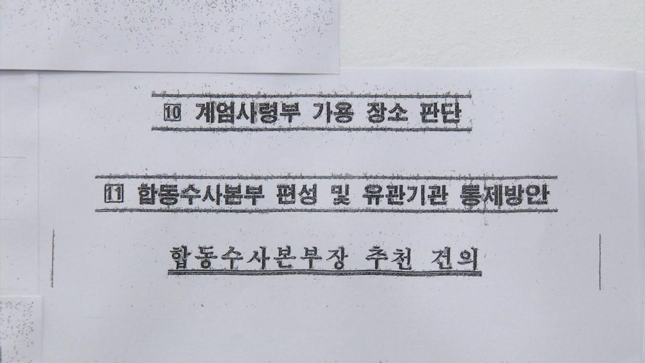 군검 합동수사단 구성...기무사 요원 추가 소환