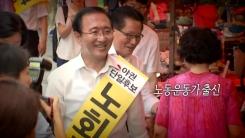 """""""청탁은 없었다""""...'진보의 아이콘' 노회찬 별세"""