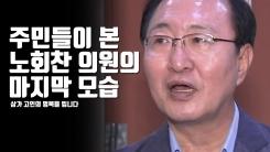 [자막뉴스] 주민들이 본 노회찬 의원의 마지막 모습